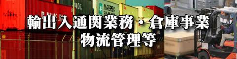 輸出入通関業務・倉庫事業・物流管理等
