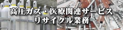 高圧ガス・医療関連サービス・リサイクル業務