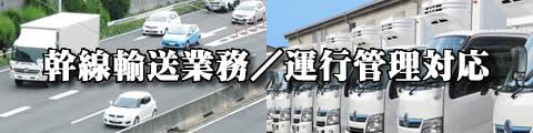 幹線輸送業務/運行管理対応