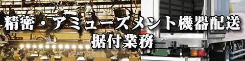 精密・アミューズメント機器配送/据付業務